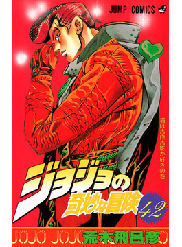ジョジョの奇妙な冒険 42 猫は吉良吉影が好きの巻(ジャンプ・コミックス)