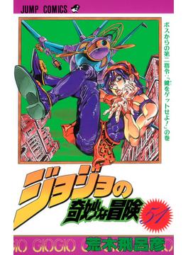 ジョジョの奇妙な冒険 51 ボスからの第二指令;「鍵をゲットせよ!」の巻(ジャンプ・コミックス)
