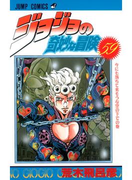 ジョジョの奇妙な冒険 59 (ジャンプ・コミックス)(ジャンプコミックス)