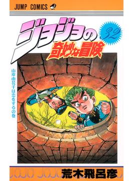 ジョジョの奇妙な冒険 32 山岸由花子は恋をするの巻(ジャンプ・コミックス)