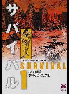 サバイバル 1 日本壊滅(リイド文庫)