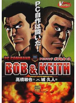 PCコマンドボブ&キース PC自作は闘いだ! (ブイウォーカー・コミックス・シリーズ)
