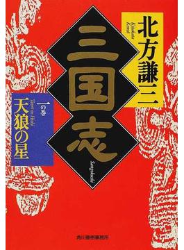 三国志 1の巻 天狼の星(ハルキ文庫)