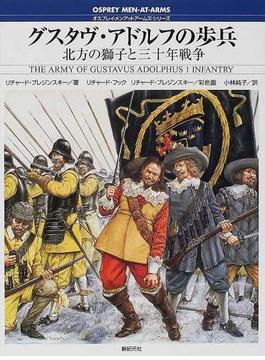 グスタヴ・アドルフの歩兵 北方の獅子と三十年戦争