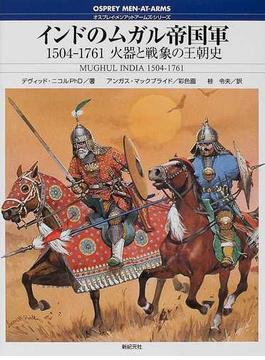 インドのムガル帝国軍 1504−1761火器と戦象の王朝史
