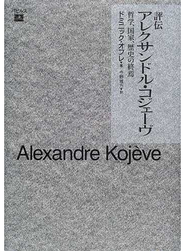 評伝アレクサンドル・コジェーヴ...