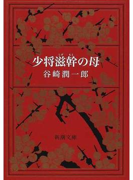 少将滋幹の母 改版(新潮文庫)