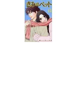 きみはペット(講談社コミックスKiss) 14巻セット(KC KISS(コミックキス))