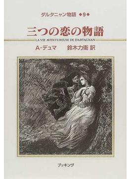 ダルタニャン物語 9 三つの恋の物語