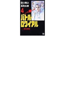 バトル・ロワイアル 4