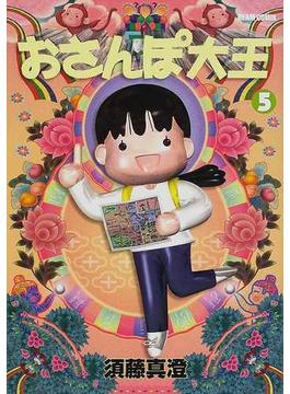 おさんぽ大王 5 (Beam comix)(ビームコミックス)