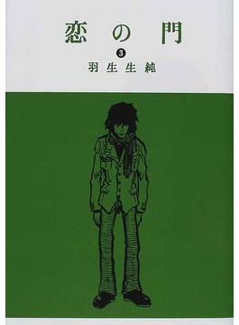 恋の門 3 (ビームコミックス)(ビームコミックス)