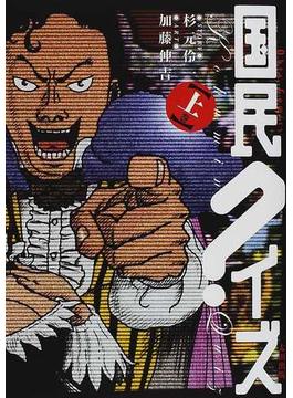 国民クイズ 上巻 (Ohta comics)(Ohta comics)