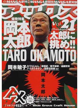 アックス Vol.21 特集・岡本太郎