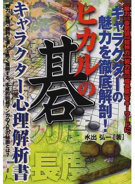 ヒカルの碁 キャラクター心理解析書