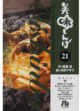 美味しんぼ 21(小学館文庫)