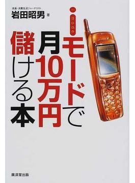 iモードで月10万円儲ける本