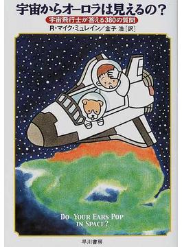 宇宙からオーロラは見えるの? 宇宙飛行士が答える380の質問(ハヤカワ文庫 NF)