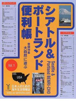 シアトル&ポートランド便利帳 Vol.1