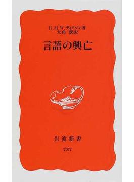 言語の興亡(岩波新書 新赤版)