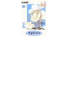 ちょびっツ(デラックスKC) 8巻セット