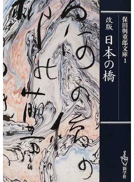 保田与重郎文庫 改版 1 日本の橋