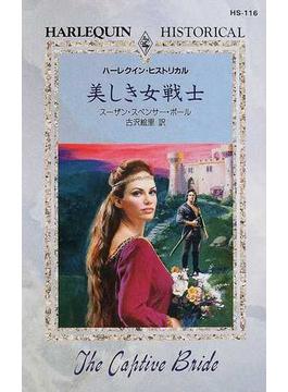 美しき女戦士(ハーレクイン・ヒストリカル)
