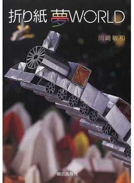 折り紙夢WORLD