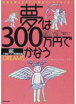 夢は300万円でかなう 発想を変えるだけで、夢なんてカンタンさ!