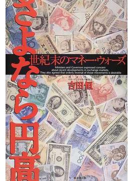 さよなら円高 世紀末のマネー・ウォーズ