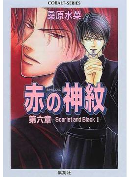 赤の神紋 第6章 Scarlet and black 2(コバルト文庫)
