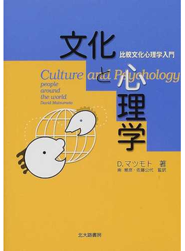 文化と心理学 比較文化心理学入門