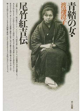 青鞜の女・尾竹紅吉伝