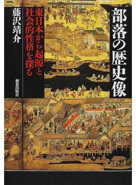 部落の歴史像 東日本から起源と社会的性格を探る
