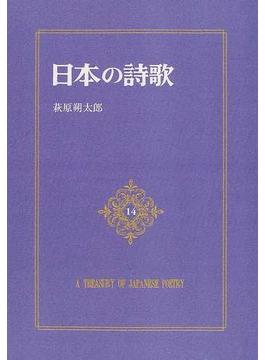 日本の詩歌 オンデマンド版 14 萩原朔太郎
