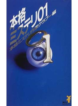 本格ミステリ 01(講談社ノベルス)