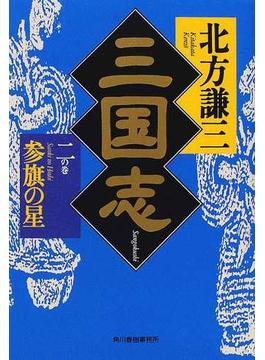 三国志 2の巻 参旗の星(ハルキ文庫)