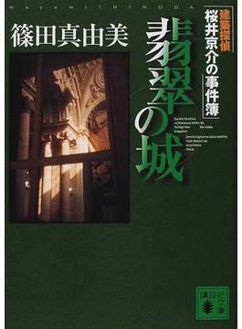 翡翠の城(講談社文庫)