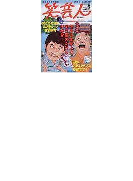笑芸人 Vol.5(2001夏号) 世界...