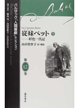 バルザック「人間喜劇」セレクション 第12巻 従妹ベット 下
