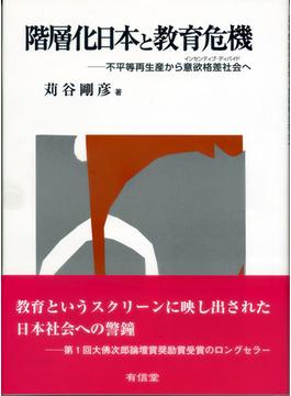 階層化日本と教育危機 不平等再生産から意欲格差社会へ
