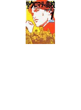 魁!!クロマティ高校(講談社コミックス) 17巻セット