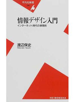 情報デザイン入門 インターネット時代の表現術(平凡社新書)