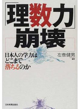 「理数力」崩壊 日本人の学力はどこまで落ちるのか