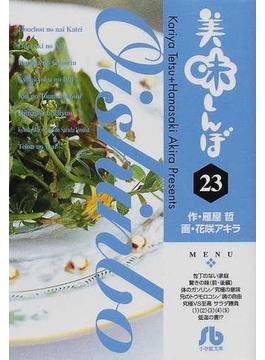 美味しんぼ 23(小学館文庫)