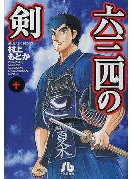 六三四の剣 10(小学館文庫)