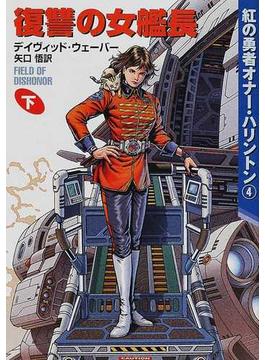 復讐の女艦長 下(ハヤカワ文庫 SF)