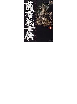 薩摩義士伝(SPコミックス) 5巻セット(SPコミックス)