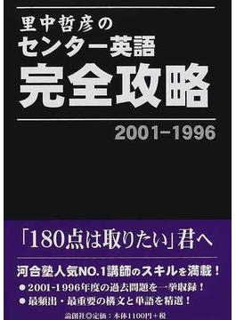 里中哲彦のセンター英語完全攻略 2001−1996
