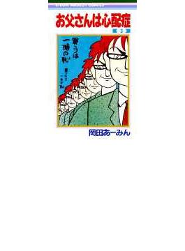 お父さんは心配症 3 (りぼんマスコットコミックス)(りぼんマスコットコミックス)